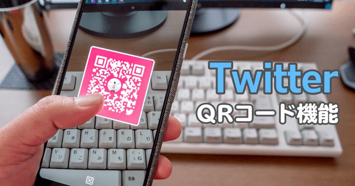 Twitter QRコード機能