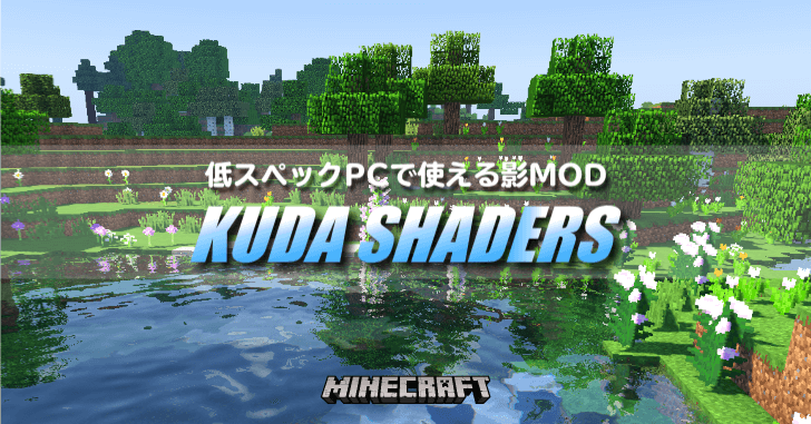 Minecraft 低スペックPCで使える軽い影 MOD. KUDA SHADERS の導入方法