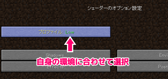 KUDA SHADERS のプロファイル設定