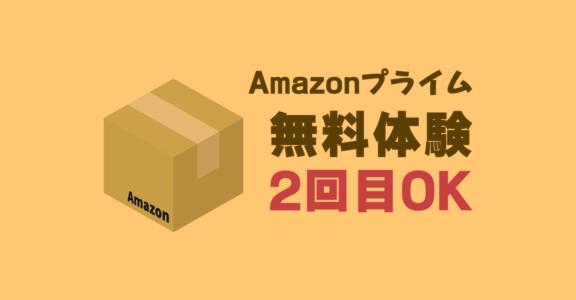 Amazonプライムの無料体験2回目OK