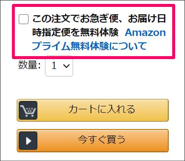 Amazon プライム無料体験の表示