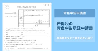 青色申告の申請書「所得税の青色申告承認申請書」の書き方!例にならって入力すれば簡単に作成できる