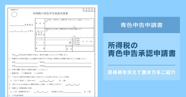 所得税の青色申告承認申請書の書き方をサンプルと共に紹介