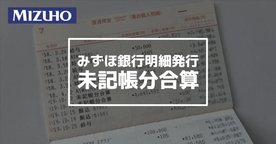 みずほ銀行の通帳に記載された「未記帳分合算」の明細は発行手数料無料で郵送してもらえる