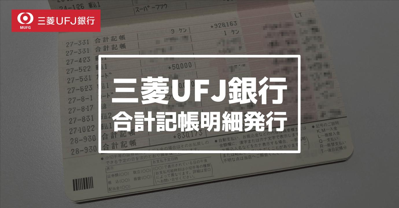 UFJ の通帳に「合計記帳」として扱われた明細を発行してもらうための手続き方法