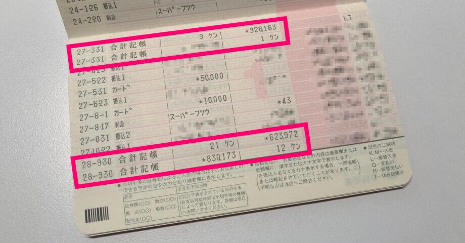 三菱UFJ銀行の通帳に書かれ合計記帳の明細