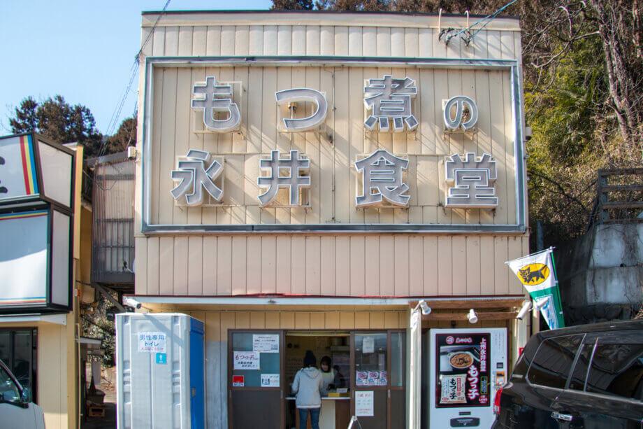 永井食堂の売店売店「もつっ子」販売