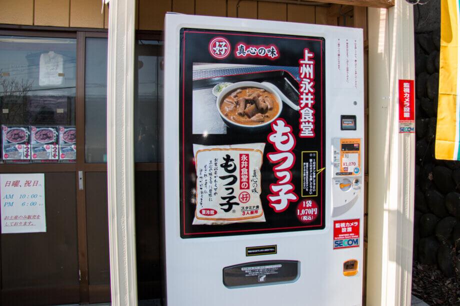 永井食堂もつっ子の自動販売機