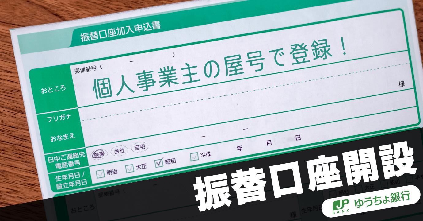 ゆうちょ銀行で振替口座開設する方法