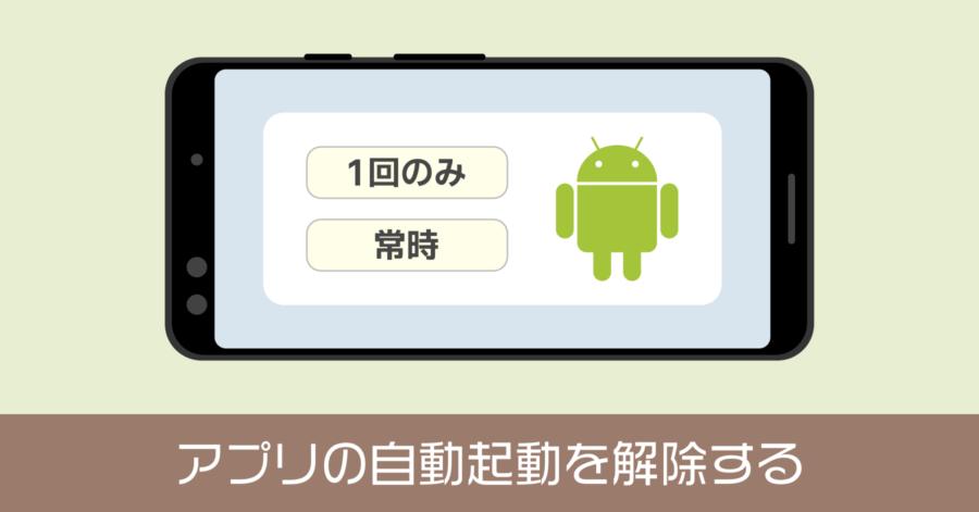 「常時」設定した Android アプリの自動起動を解除する方法