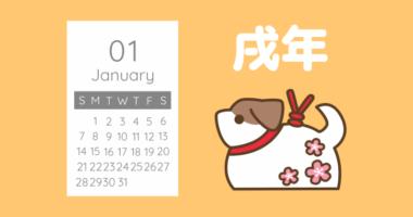 大安/天赦日/一粒万倍日/寅の日/巳の日の一覧とカレンダー 2018年(平成30年)版