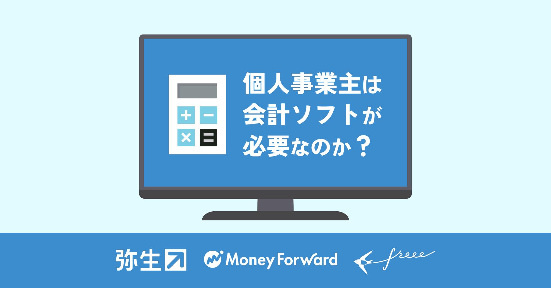 個人事業主は会計ソフトを使ったほうが良いのか