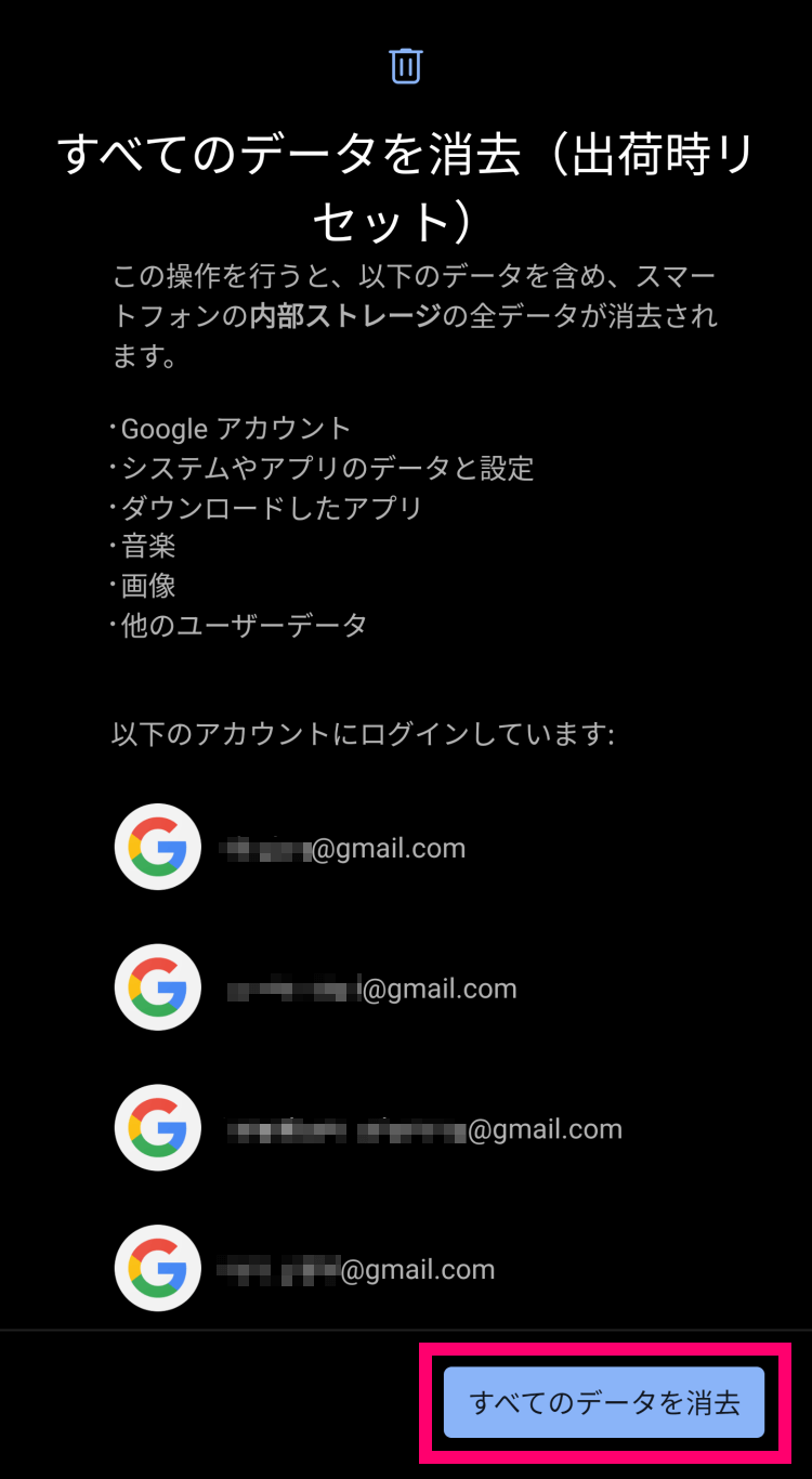 Android 初期化実行