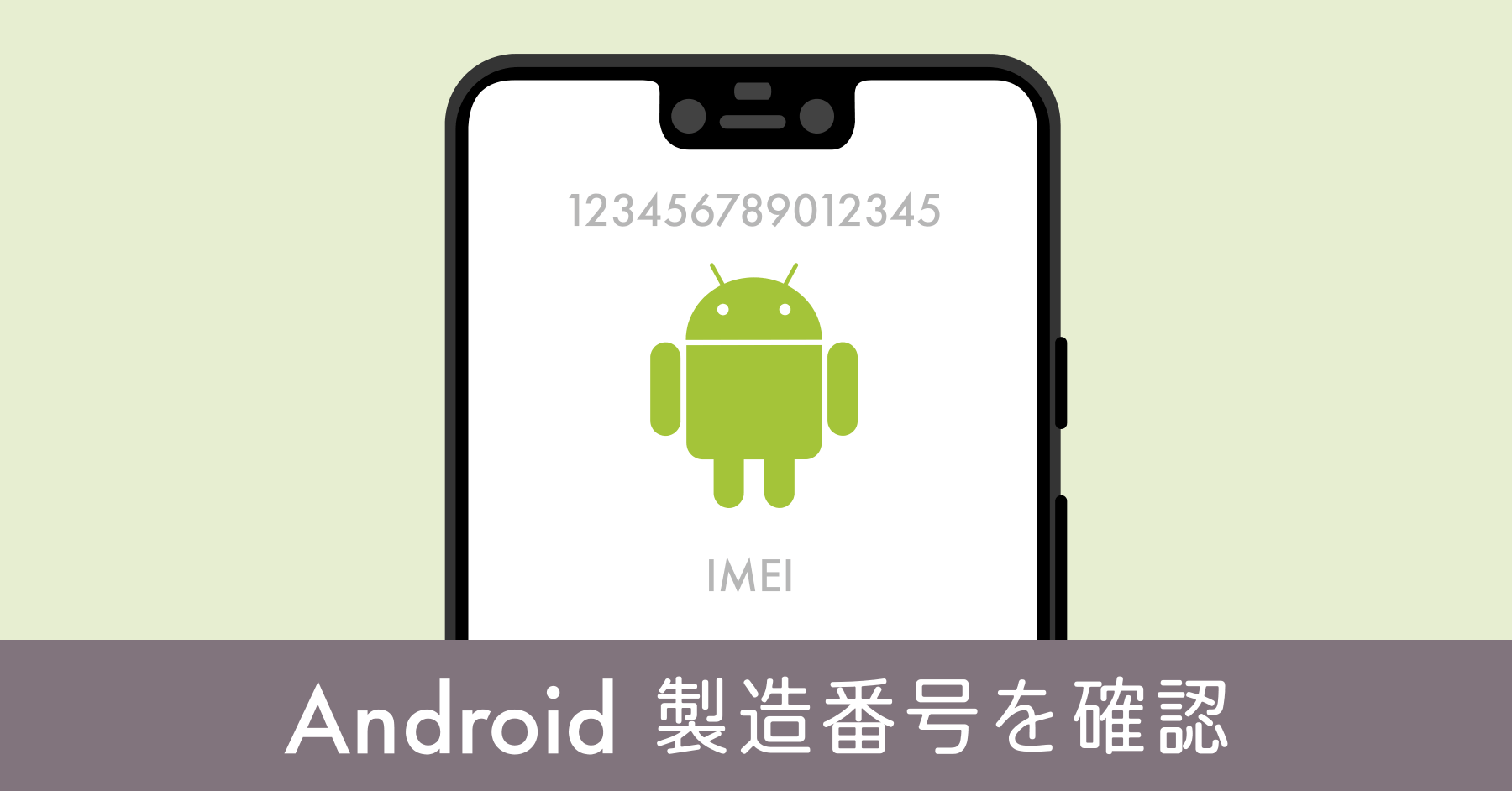 Android製造番号を確認