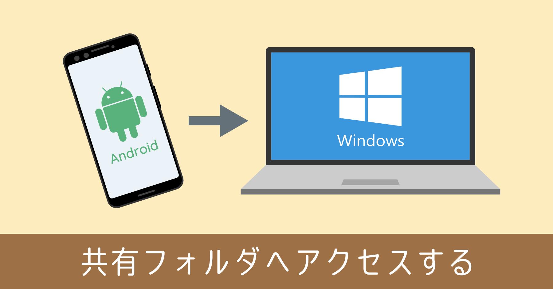AndroidからWindows10の共有ファイルにアクセス