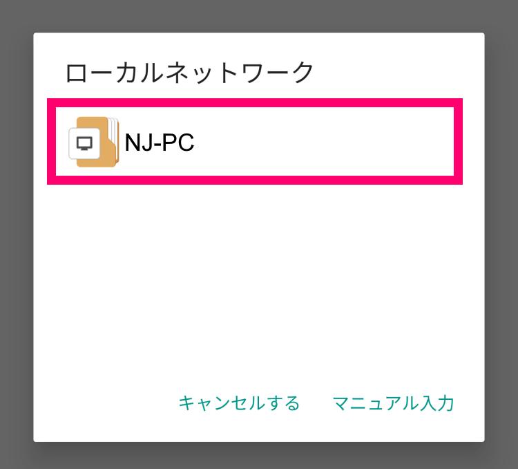 接続先対象のパソコンを選択