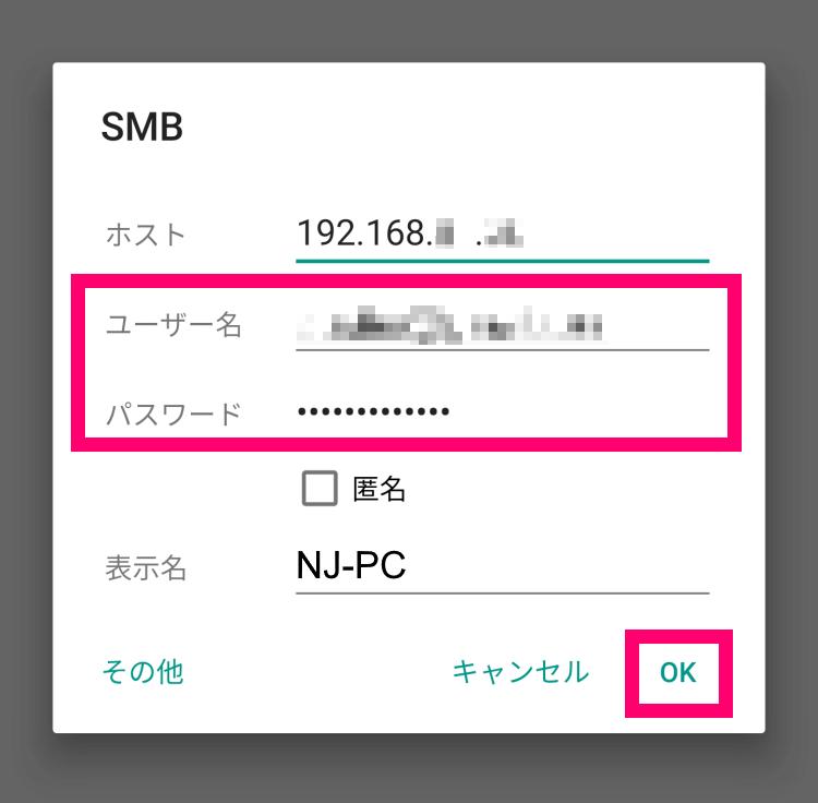 接続先のログイン情報を入力