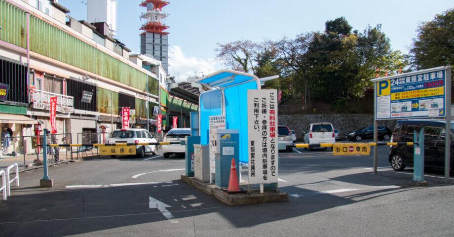 水戸東照宮の駐車場はどこか?