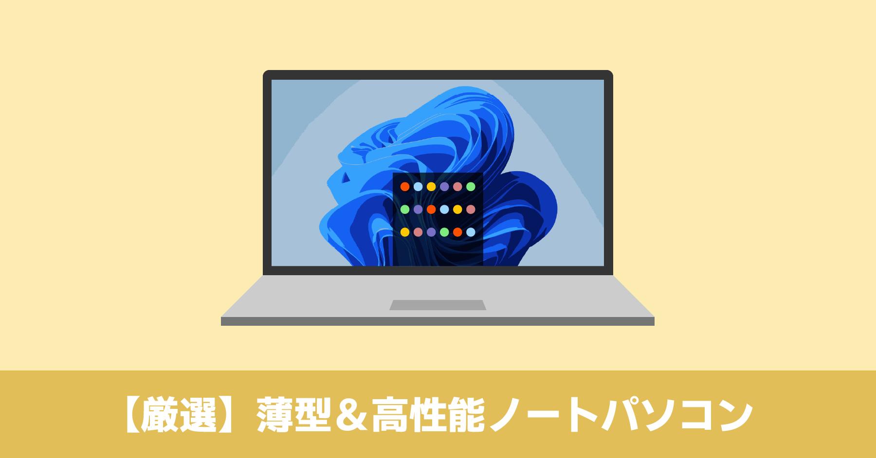 薄型・軽量で高性能 おすすめ Windows ノートパソコン