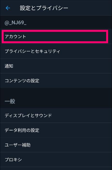 Twitterメニュー[アカウント]を選択