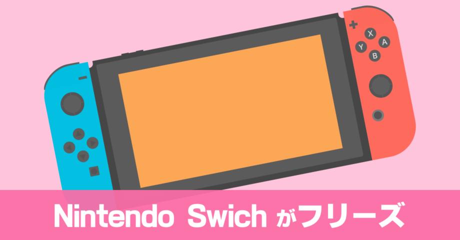 Nintendo Switch のセーブデータを保持したまま本体を初期化する!本体の調子が悪い時の対処法の1つです!