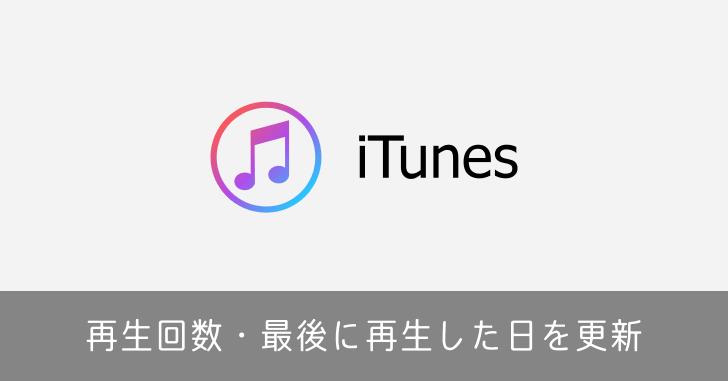 iTunes で再生回数や最後に再生した日が更新されない場合の対処法