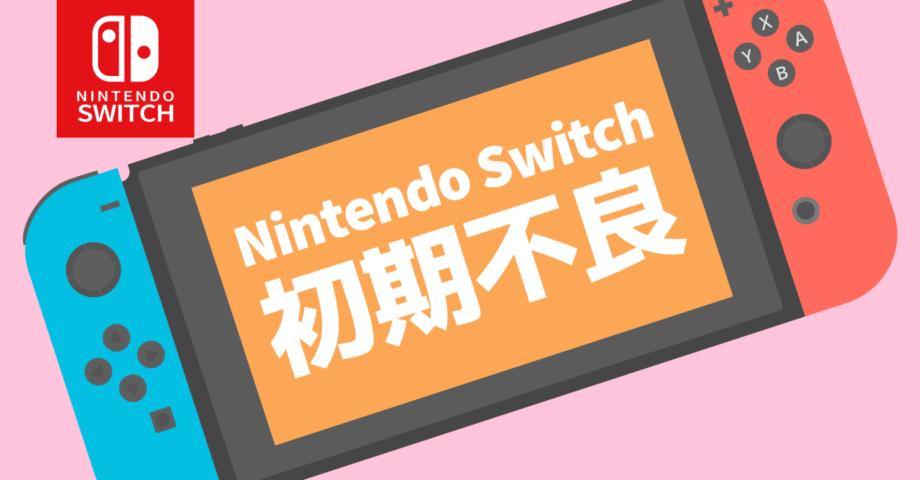 Nintendo Switch 初期不良による問い合わせから修理までの流れ