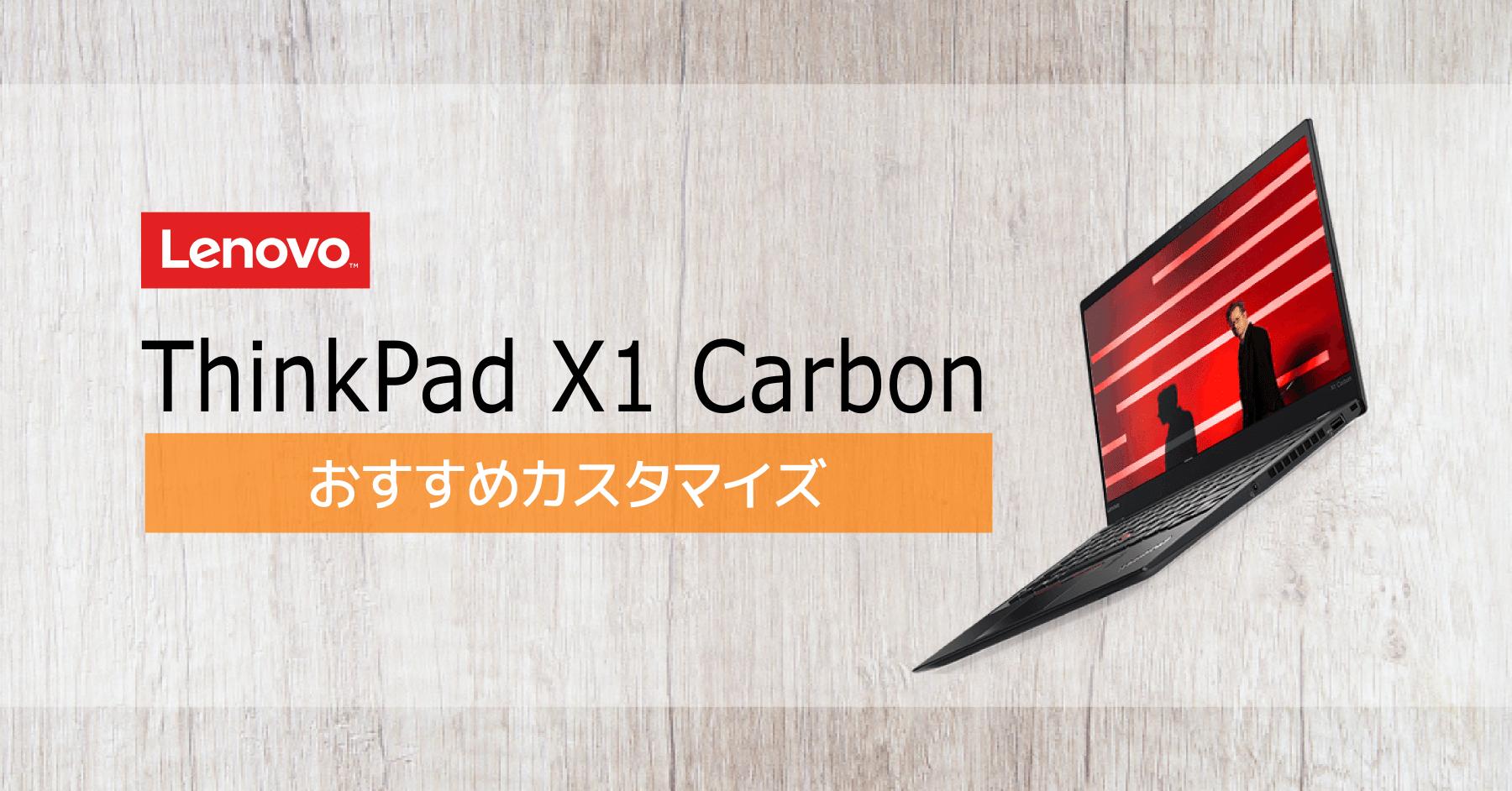 Lenovo ThinkPad X1 Carbon おすすめのスペック!購入時のカスタマイズ項目