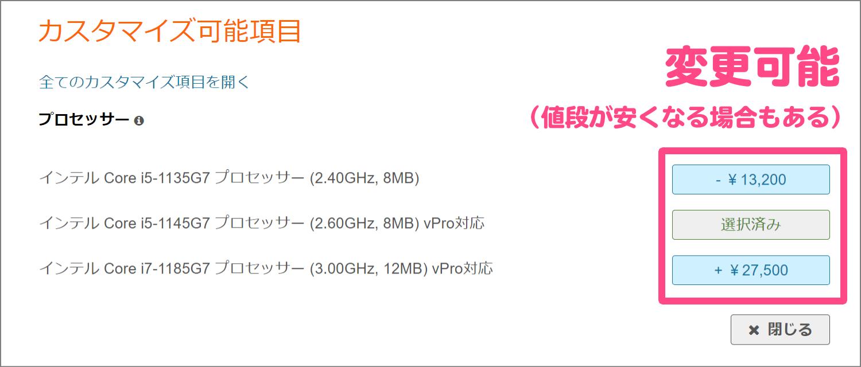Lenovo カスタマイズ可能項目