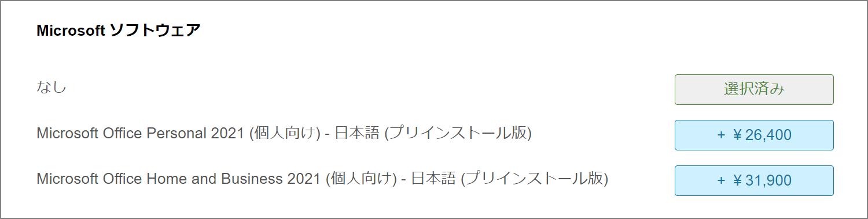 【カスタマイズ項目】Microsoft ソフトウェア