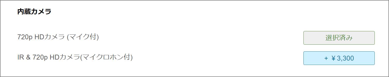 【カスタマイズ項目】内蔵カメラ
