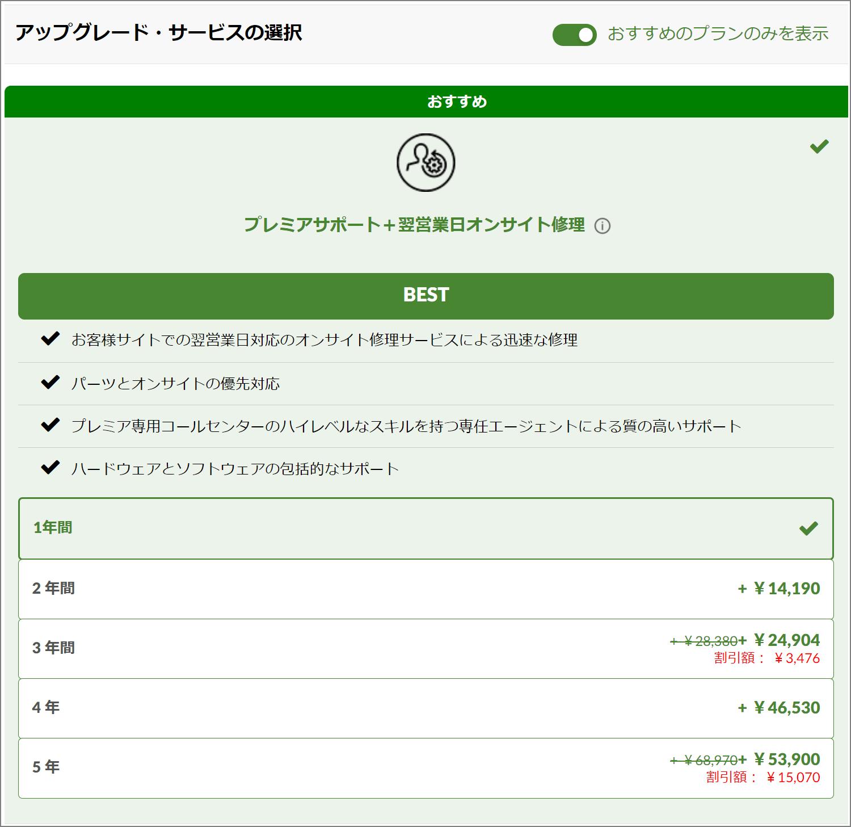 【カスタマイズ項目】保守・保証