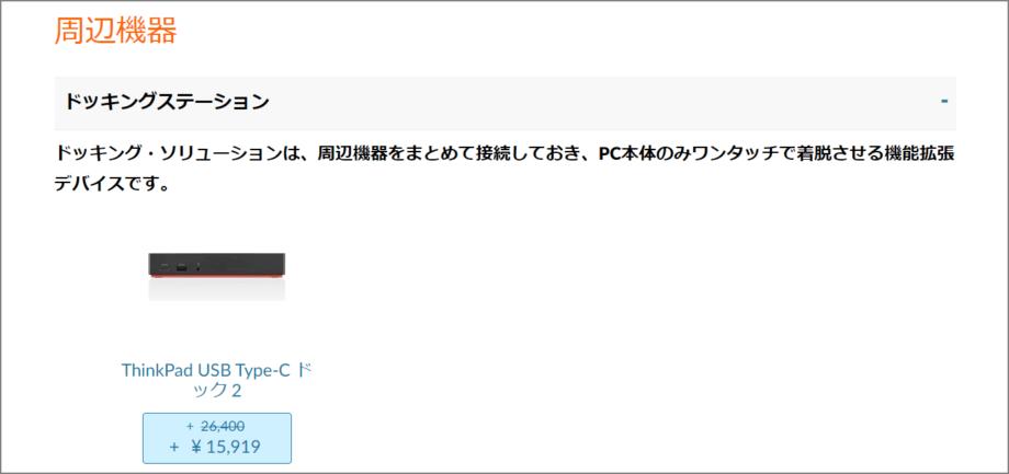 【カスタマイズ項目】周辺機器