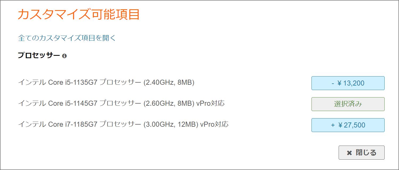 【カスタマイズ項目】CPUプロセッサ