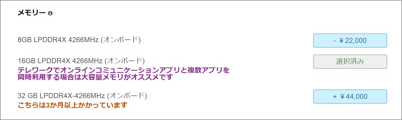 【カスタマイズ項目】メモリ