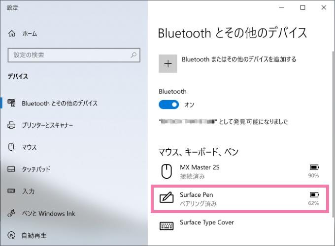 Surface Pen のバッテリー残量チェック