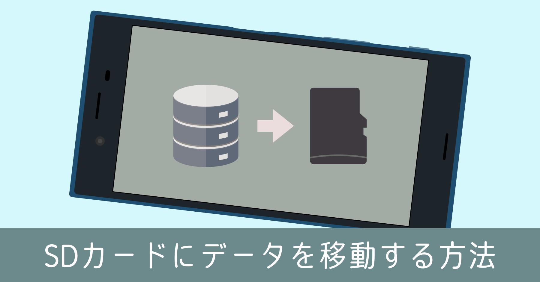 Android 本体のデータをSDカードへ移す方法