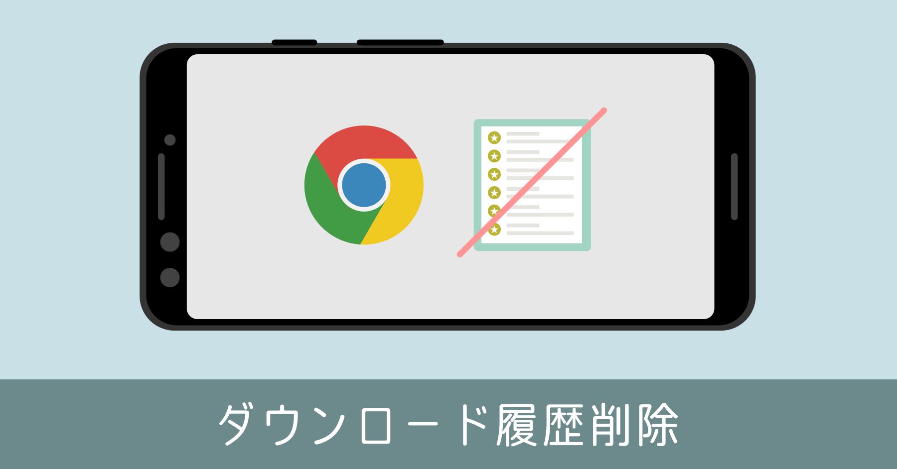 Androd Chrome ダウンロード履歴の削除