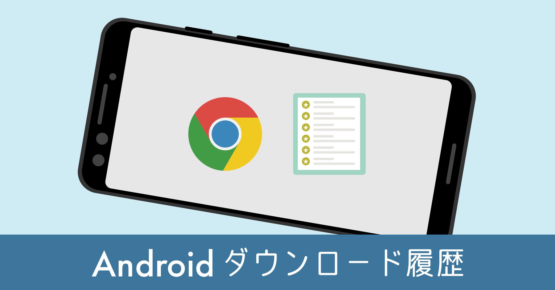 【Android】Chromeのダウンロード履歴を表示