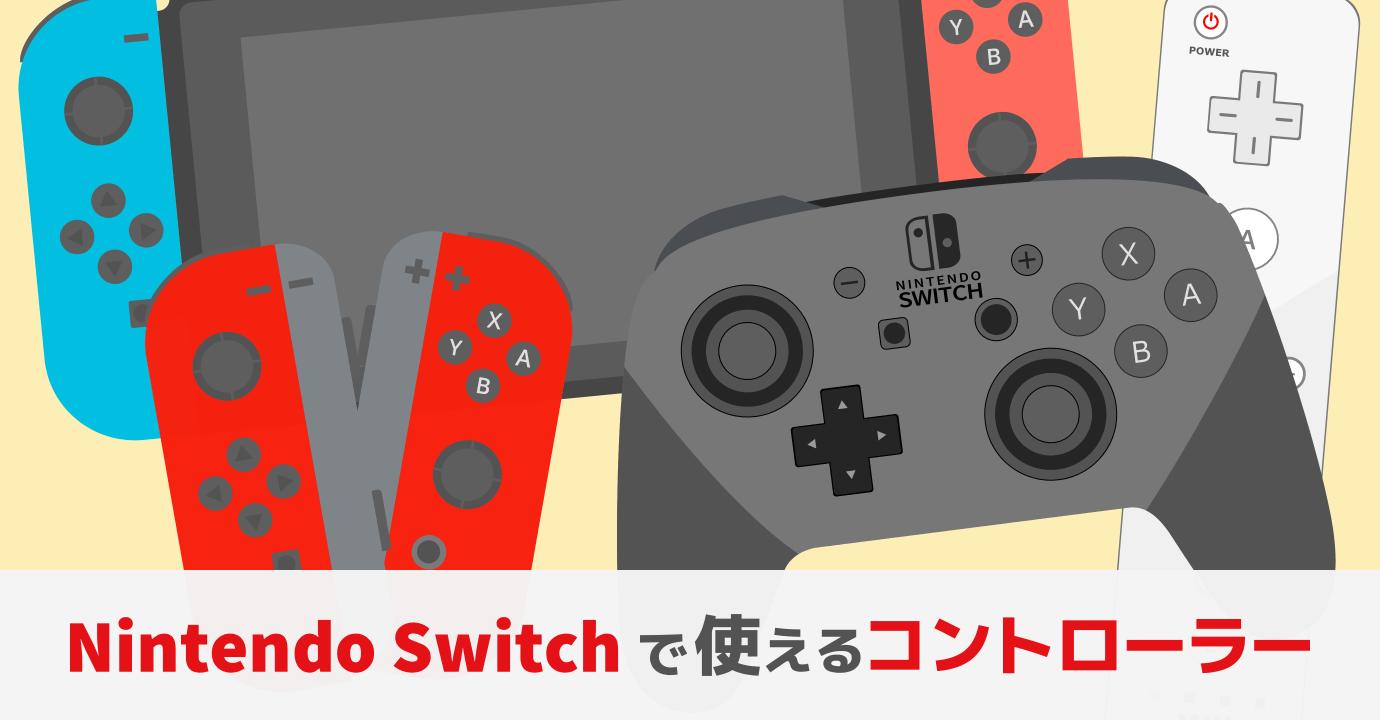 NIntendo Switch で使えるコントローラー