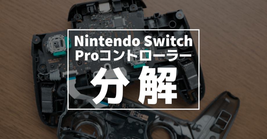 Nintendo Switch の Pro コントローラーを分解して清掃!左スティック動作不良の原因は白い粉?!
