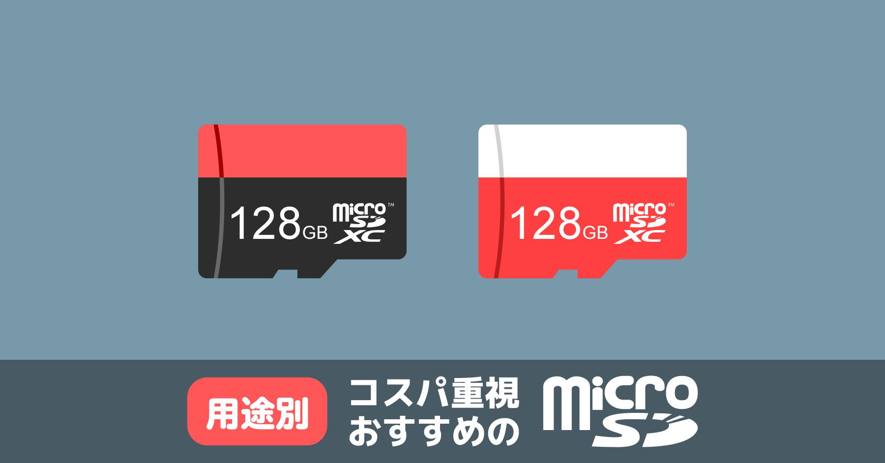 コスパ重視 用途別おすすめマイクロSDカード