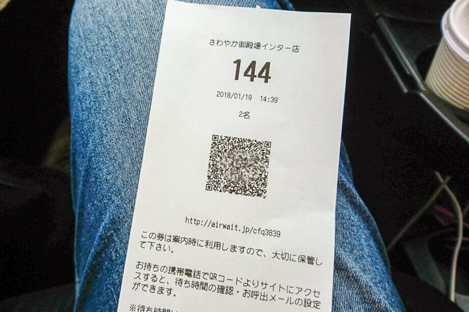 Airウェイトのチケット