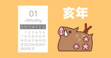 大安/天赦日/一粒万倍日/寅の日/巳の日の一覧とカレンダー 2019年(平成31年・令和元年)版