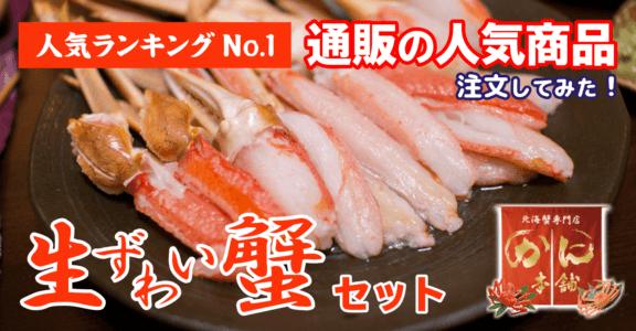 【実食レビュー】かに本舗の評判が高い人気 No.1 生ずわい蟹セットを買ってみた