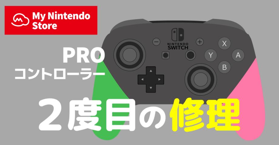 Nintendo Switch Pro コントローラー2回目の修理!その料金は?!