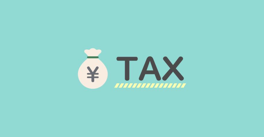 個人事業主の所得税や消費税を口座振替にするための手続き方法