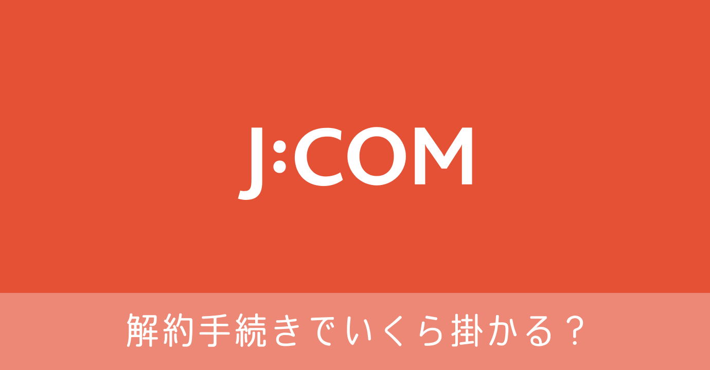 J:COM の解約手続きに掛かる金額