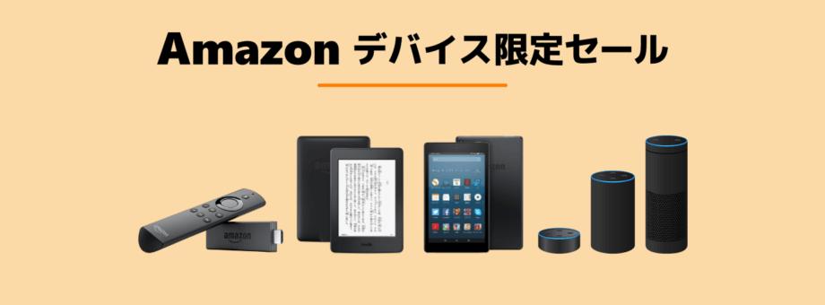 Amazonデバイス限定セール