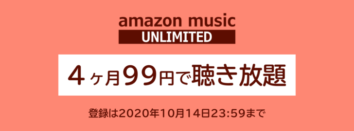 Amazon Music Unlimited Sale 2020 セール